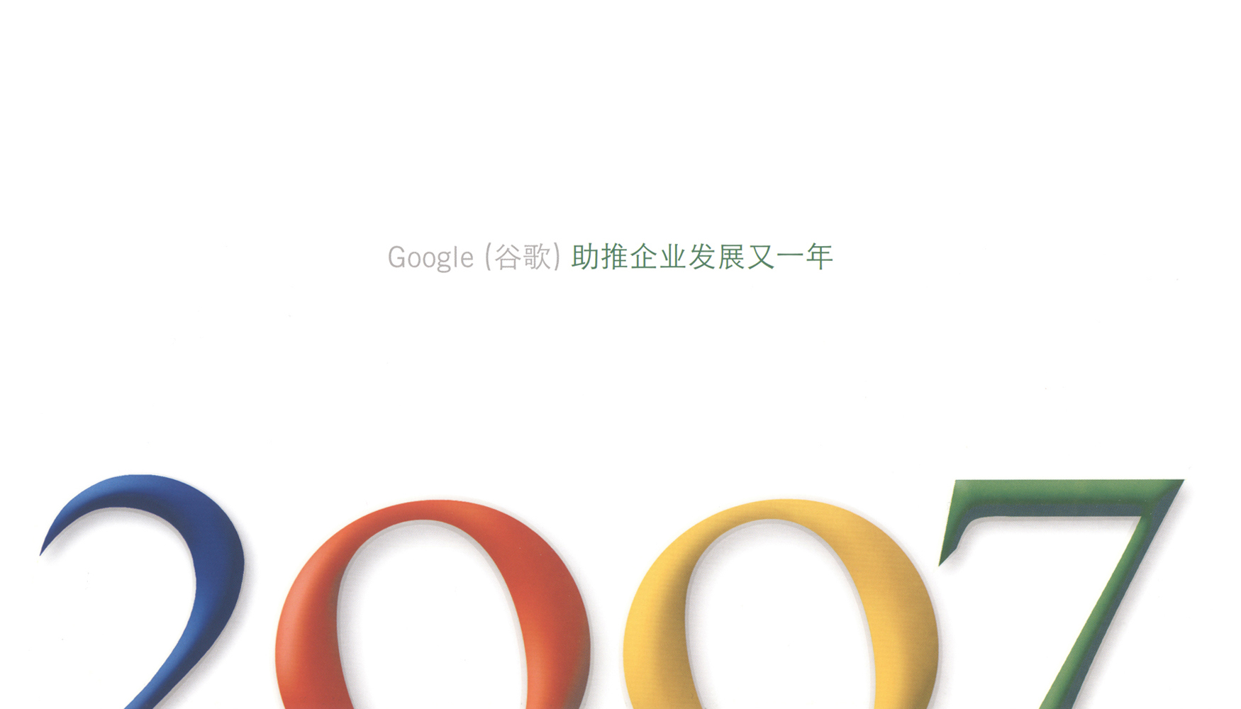 Google Style Logos Online Museum Official And Unofficial Google
