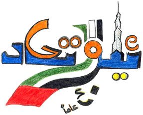 Doodle 4 Google - UAE National Day